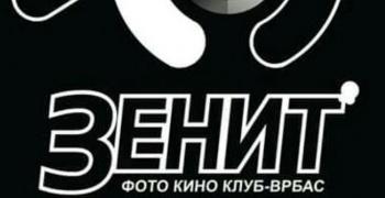 """""""Зенит"""" чека фотографије матураната"""