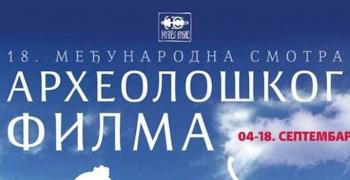 Међународна смотра археолошког филма у Врбасу