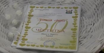 Удружење пензионера обележило златне свадбе чланова