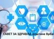 Заседао Савез за здравље општине Врбас