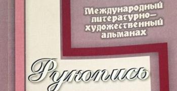 """Песме Бранислава Зубовића у руском часопису """"Рукопис"""""""